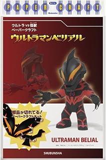 ウルトラVS怪獣ペーパークラフト ウルトラマンベリアル ・502
