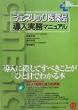 ジェネリック医薬品導入実務マニュアル―導入に際してすべきことがひと目でわかる本 (New Medical Management)