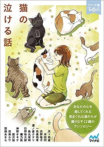 猫の泣ける話 (ファン文庫Tears)
