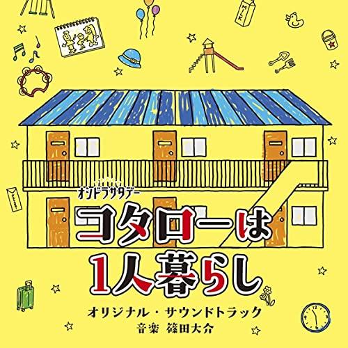 テレビ朝日系オシドラサタデー「コタローは1人暮らし」オリジナル・サウンドトラック