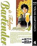 バーテンダー a Tokyo 4 (ヤングジャンプコミックスDIGITAL)