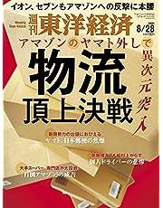 週刊東洋経済 2021年8/28号[雑誌](物流頂上決戦)