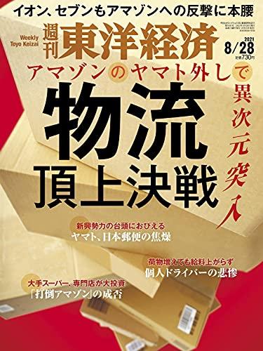 出版状況クロニクル161(2021年9月1日~9月30日) - 出版・読書メモランダム