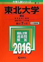 東北大学(理系) (2016年版大学入試シリーズ)・赤本・過去問