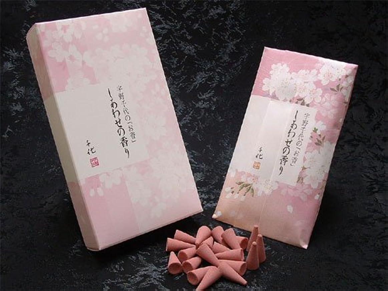 チューリップ困ったストローク日本香堂のお香 宇野千代 しあわせの香り コーン型 20個入り