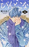 ぴんとこな (14) (Cheeseフラワーコミックス)