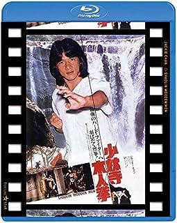 少林寺木人拳 日本劇場公開版[AmazonDVDコレクション] [Blu-ray]