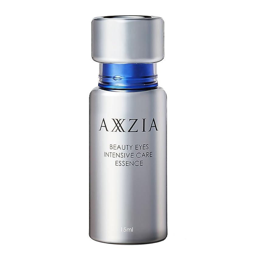 火山学ベギン感謝祭アクシージア (AXXZIA) ビューティアイズ インテンシブ ケア エッセンス 15mL   目元美容液 目の下のたるみ 化粧品 解消 目元のたるみ