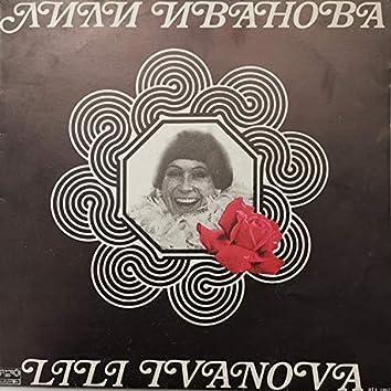 Лили Иванова