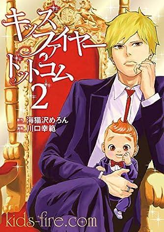 キッズファイヤー・ドットコム コミック 1-2巻セット