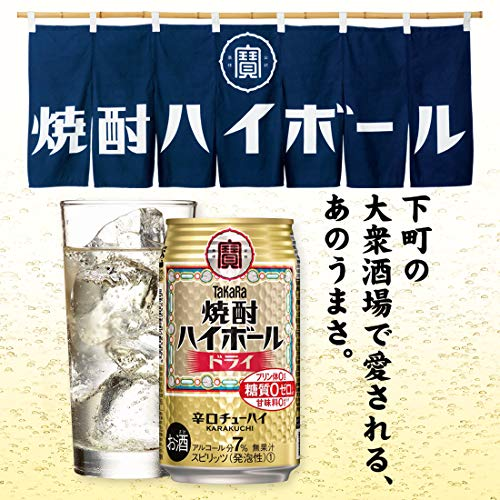 TaKaRa焼酎ハイボールレモン[チューハイ350mlx24本]