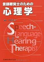 言語聴覚士のための心理学