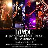 ~Fight against COVID-19 #4~『明星完全再現+4』 [DVD]