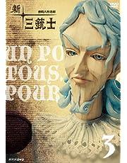 新 三銃士 3 [DVD]