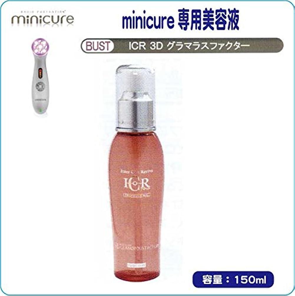 """香りコピー効率的【minicure専用美容液シリーズ】 """"【BUST】ICR 3D グラマラスファクター"""" 150ml"""