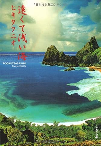 遠くて浅い海 (文春文庫)