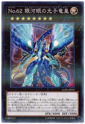 遊戯王 第10期 LGB1-JP031 No.62 銀河眼の光子竜皇【ノーマルパラレル】