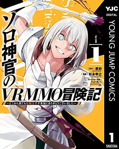 ソロ神官のVRMMO冒険記 ~どこから見ても狂戦士です本当にありがとうございました~ 1 (ヤングジャンプコミックスDIGITAL)