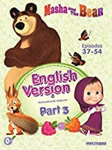 MASHA AND THE BEAR ( English Version) EPISODES 37-54 (DVD NTSC ) PART 3 Language:ENGLISH,RUSSIAN REGION FREE