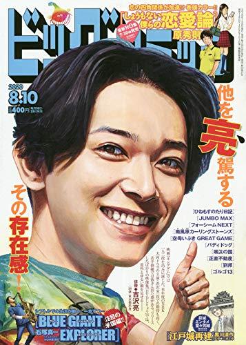 ビッグコミック 2020年 8/10 号 [雑誌]