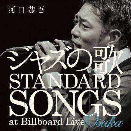 ジャズの歌 STANDARD SONGS at Billboard Live OSAKA