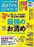 ゆほびかGOLD 8月号 [雑誌]
