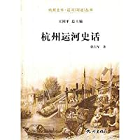 Hangzhou book Canal (river) Series: History of Hangzhou Canal(Chinese Edition)