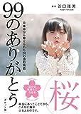 99のありがとう・桜(ポケット版) (リンダパブリッシャーズの本)