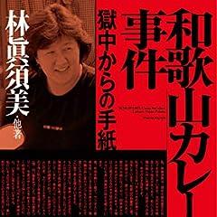 和歌山カレー事件: 獄中からの手紙