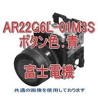 富士電機 照光押しボタンスイッチ AR・DR22シリーズ AR22G6L-01M3S 青 NN
