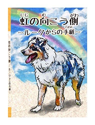 Printon オリジナル絵本A5サイズ「虹の向こう側 ~○○からの手紙~(ペット名)」