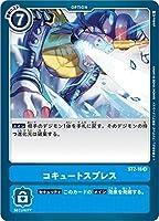デジモンカードゲーム ST2-16 コキュートスブレス (U アンコモン) スタートデッキ コキュートスブルー