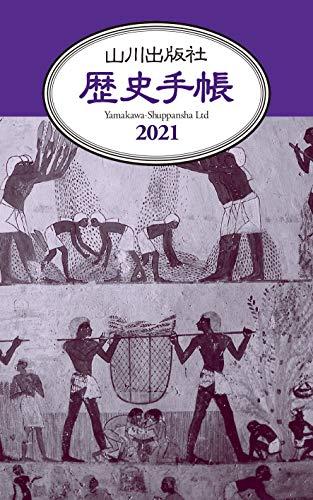 2021年版 山川歴史手帳の詳細を見る