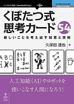 [久保田 達也]のくぼたつ式思考カード54 新しいことを考え出す知恵と技術 (NextPublishing)