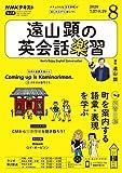 NHKラジオ 遠山顕の英会話楽習 2020年 8月号 [雑誌] (NHKテキスト)