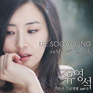 유영석 20주년 기념앨범 Part.5 - 사랑하면 할수록
