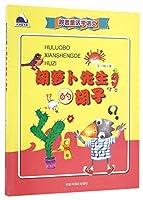 跟着童话学语文 胡萝卜先生的胡子 王一梅 中国中福会出版社 9787507222616