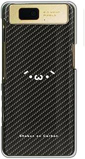 CaseMarket 【ポリカ型】 docomo AQUOS PHONE slider SH-02D ポリカーボネート素材 ハードケース [ ショボーン on カーボーン(´・ω・`) ]