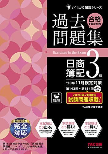 合格するための過去問題集 日商簿記3級 '20年11月検定対策 (よくわかる簿記シリーズ)
