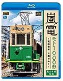 嵐電 モト1000形 ~電動貨車 古都をゆく~嵐山本線 往復 【Blu-ray Disc】