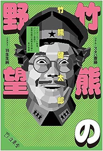 竹熊の野望 インターネット前夜、パソコン通信で世界征服の実現を目論む男の物語 (立東舎)