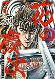 花の慶次 ―雲のかなたに― 新装版 (7) (ゼノンコミックスDX)