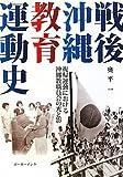 戦後沖縄教育運動史―復帰運動における沖縄教職員会の光と影