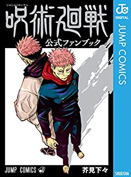 [芥見下々]の呪術廻戦 公式ファンブック (ジャンプコミックスDIGITAL)