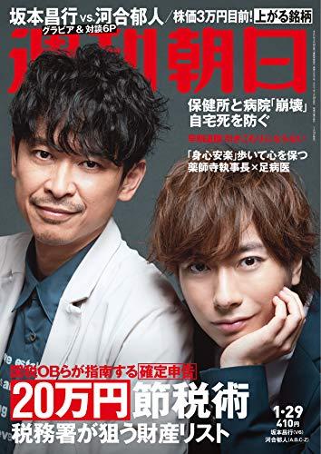 週刊朝日 2021年 1/29 号【表紙: 坂本昌行(V6) & 河合郁人(A.B.C-Z) 】 [雑誌]