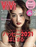 ViVi(ヴィヴィ) 2021年 03 月号 [雑誌]