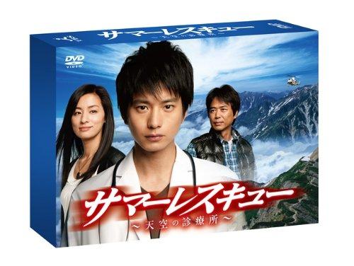 サマーレスキュー~天空の診療所~ DVD-BOX(向井理)
