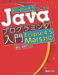 Eclipse4.5ではじめるJavaプログラミング入門