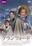 クランフォード シーズン1 [DVD]