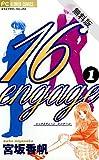 16engage(1)【期間限定 無料お試し版】 (フラワーコミックス)